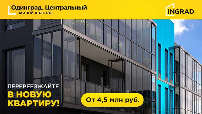 ЖК «Одинград» в городе Одинцово Дополнительная выгода в октябре